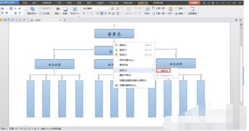 wps表格做组织架构图怎样做