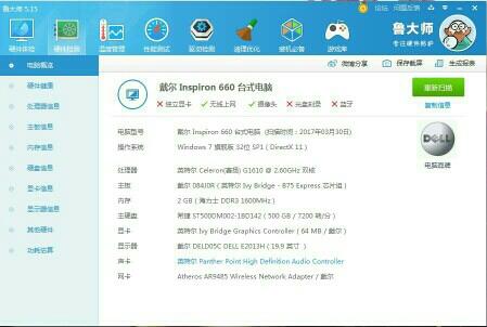 华硕B250-PLUS的主板可以用在戴尔Inspiron  660台式机上面不...