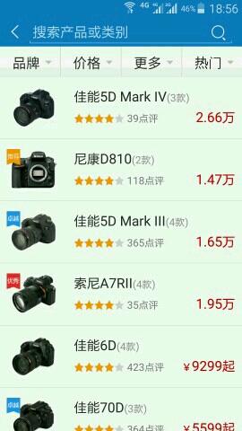 佳能5D3单反相机一日三个报价,不只是什么意思?