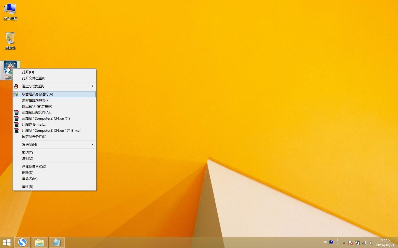 1.鼠標右鍵點擊桌面上的魯大師圖標,選擇以管理員方式運行.