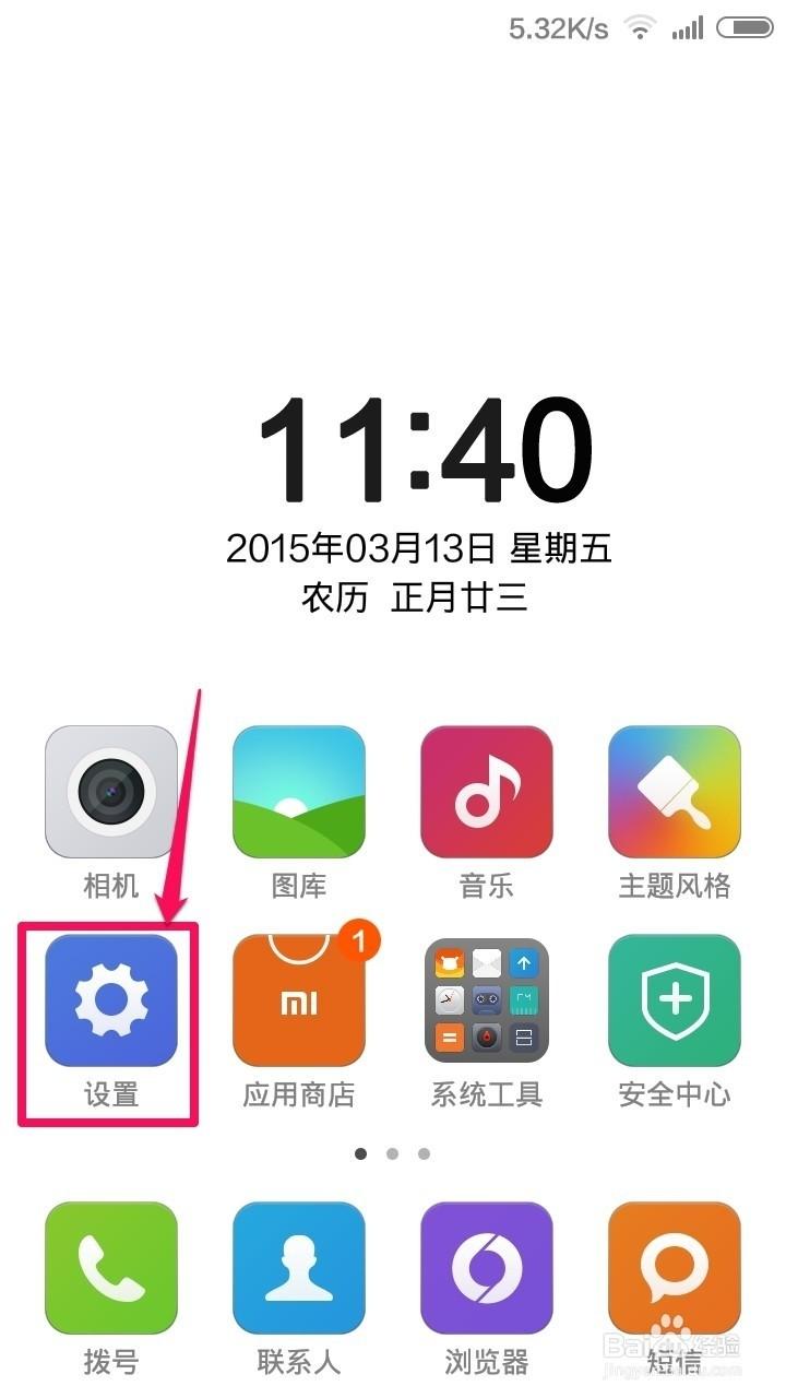 红米手机怎么设置图形解锁或者数字解锁屏幕