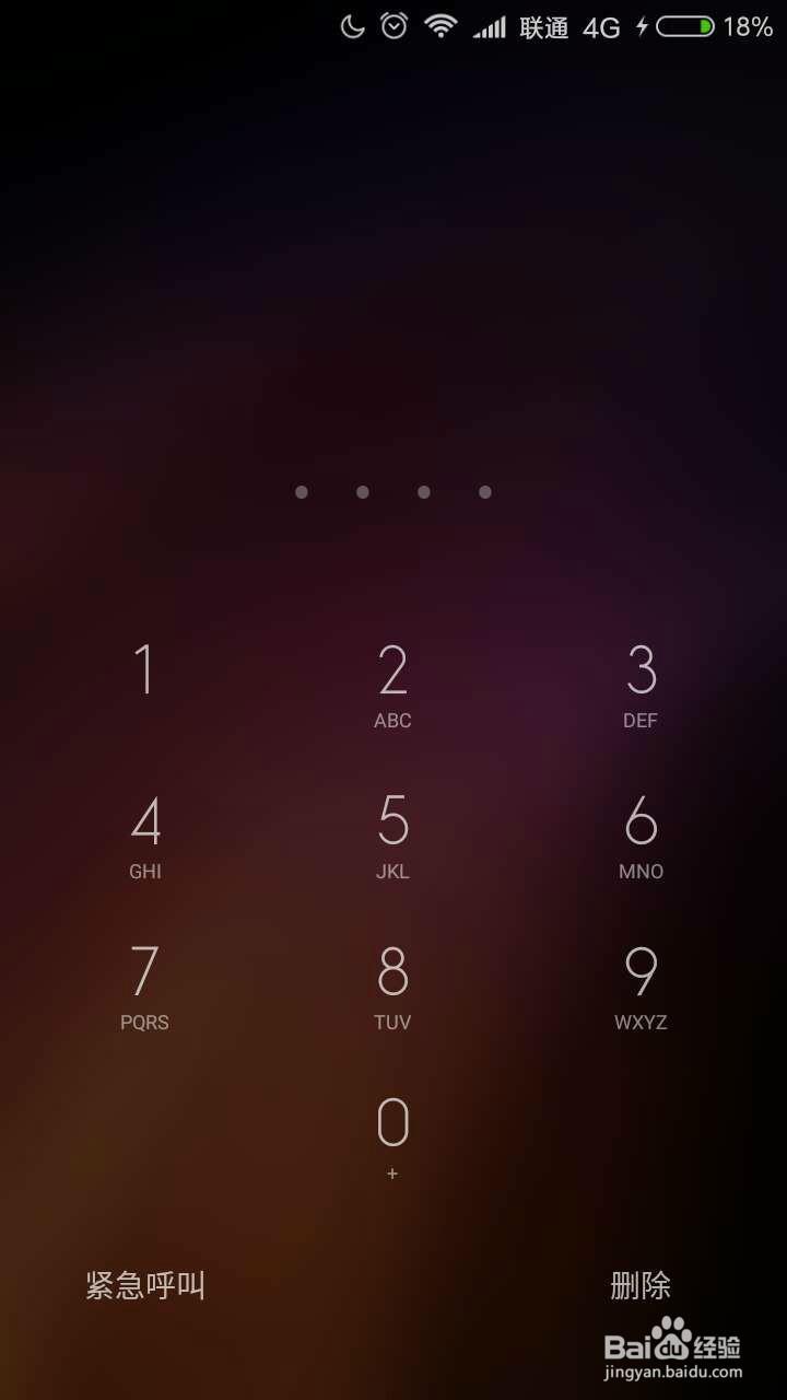 联想s890怎么样破解手机屏锁密码