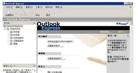 express,可以用鼠标的左键双击桌面的outlook express图标.图片