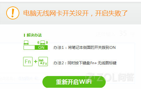 华硕A555L,开不开无线网。显示无线网卡开关没开,按FN+F2不...