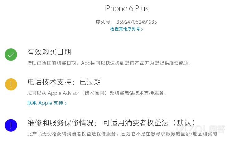 帮我查一下这个苹果是不是翻新的?文件手机手机v苹果序列图片