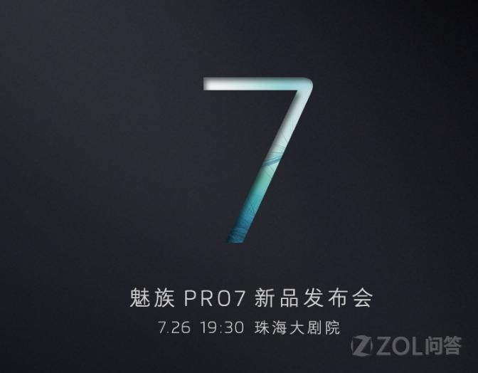 魅族Pro7什么时候能买到?
